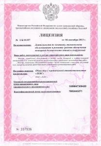 лицензия ООО ЗЕВС