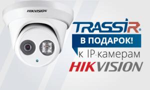 Trassir-v-podarok_2014